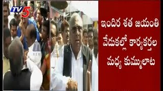 Congress Activists Fight In Indira Gandhi 100th Birth Anniversary | Adilabad | TV5 News