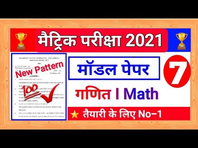 मैट्रिक -2020 Math का मॉडल पेपर Solved -1  Math model paper for matric exam 2020  High Target  #7