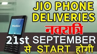 Jio Phone Delivery will be Start on Navratri 21st September
