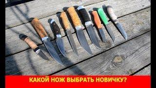 Какой нож выбрать новичку? Большой или маленький. Полезный совет.