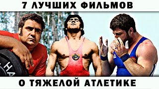 7 лучших документальных фильмов о тяжелой атлетике.