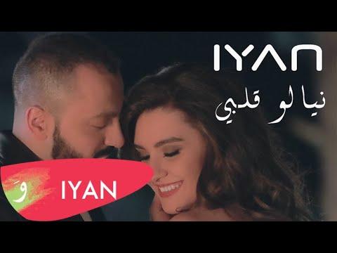 IYAN - Niyalou Albi (Acoustic Version) - Music Video