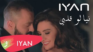 IYAN - Niyalou Albi (Acoustic Version) - [Official Music Video]