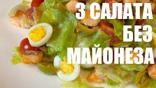 3 вкусных салата БЕЗ МАЙОНЕЗА