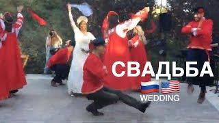 Русско-Американская Свадьба [Josh + Sveta]