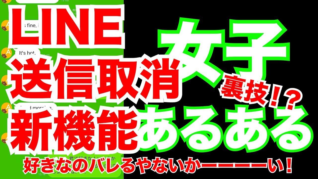【潛入】LINE送信取消機能がキター!!! - YouTube