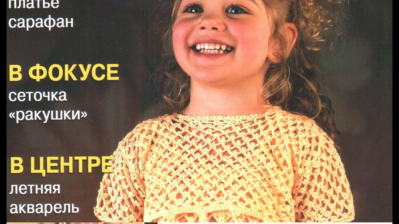 журнал вяжем для детей спицами 2012
