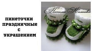 Двухцветные пинетки с украшением