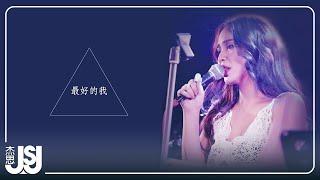 贊薇《最好的我》Official Lyric Video
