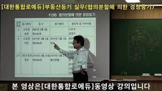 [법률실무]부동산등기 실무(협의분할에 의한 경정등기)