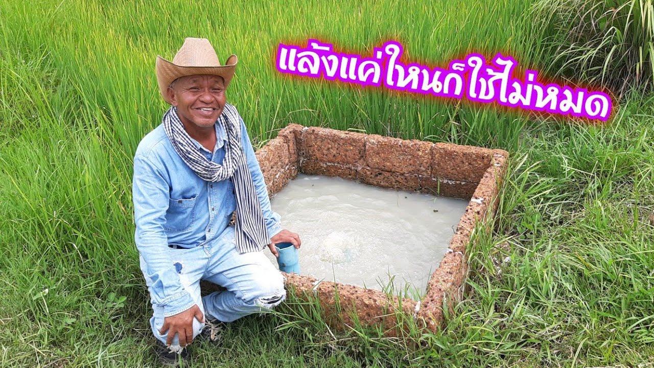 หายแล้งกันทั้งประเทศไทย!!ถ้าร่วมใจทำแบบนี้??(ธนาคารน้ำใต้ดิน)ตอนที่3