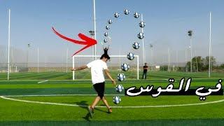 جبتها فالقوس على الطاير | سويت مهارات بكورتين فنفس الوقت!! | Football Challenges