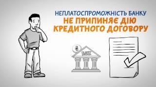 видео Як гарантовано отримати іпотечний кредит?