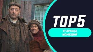 Топ 5 - Угарные комедии 2017
