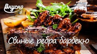 Свиные ребра барбекю с картофелем по-деревенски рецепт! Готовим Вкусно 360!