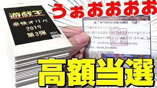 【遊戯王】奇跡の高額当選!!8万円分のオリパ買ったらヤッベェの出た!!!!!