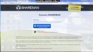 как скачать  shareman