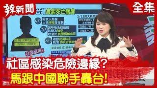 【辣新聞152】社區感染危險邊緣?馬跟中國聯手轟台!2020.02.17