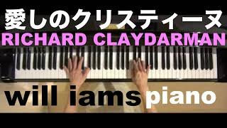 Gambar cover 愛しのクリスティーヌ/ リチャード クレイダーマン RICHARD CLAYDERMAN  ピアノ