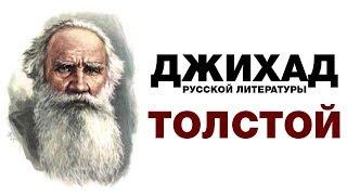 Толстой: Ислам проще, он лучше. Джихад русской литературы