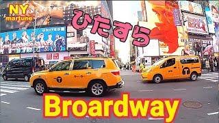 ニューヨーク ブロードウェイを走る! まーちゅん thumbnail