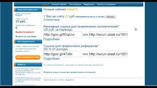 vocdengi.club Платный просмотр сайтов за 5 рублей - отзывы о сайте, лохотрон!