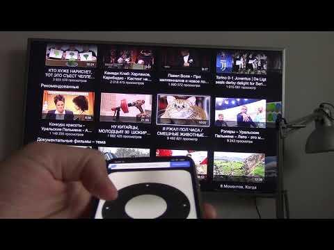 Что делать, если потерял пульт от Apple TV ?