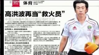"""20160405 新闻周刊 本周人物 高洪波:""""救火""""教练"""