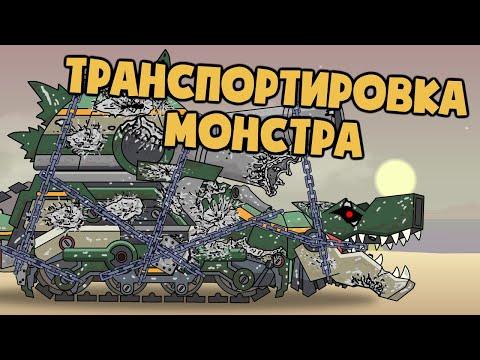 Транспортировка Монстра Танкозилы - Мультики про танки