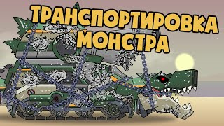 Transporting of the Trankozila Monster. Cartoons about tanks