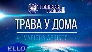 Группа «Земляне» и звезды российской эстрады -  Трава у дома (проект «Гагарин. ПОЕХАЛИ!»)