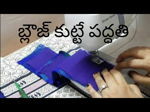 Blouse stitching method