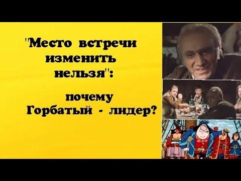 """Смысл фильма """"Место встречи изменить нельзя"""". Почему Горбатый стал главарем банды?"""