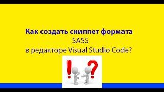 Создание сниппета Sass в Vscode