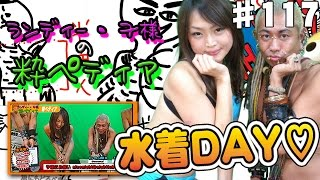 吉本ピン芸人 ランディー・ヲ様の【粋ペデイア】(14/9/28) お店探しも!!...