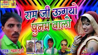 राम जी ऊग्यो पुनम वालो - Latest Rajasthani DJ Song 2018 - Superhit Marwadi Song #Full Audio Juke Box