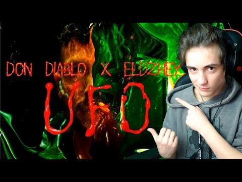 Don Diablo & Элджей - UFO Реакция на Элджей нло