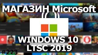 Как Установить Microsoft Store в Windows 10 LTSC 2019?