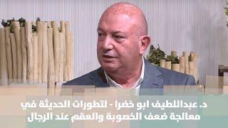 د. عبداللطيف ابو خضرا - لتطورات الحديثة في معالجة ضعف الخصوبة والعقم عند الرجال