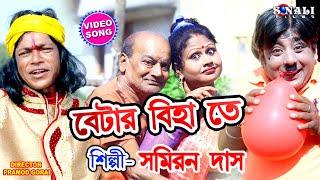 Betar Bihate Te by Samiran Das Mp3 Song Download