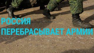 Россия перебрасывает армии   ГЛАВНОЕ   13.04.21