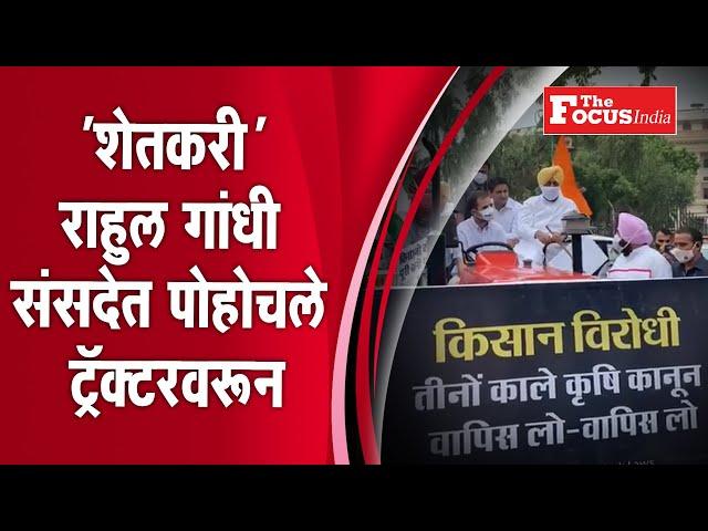 'शेतकरी' राहुल गांधी संसदेत पोहोचले ट्रॅक्टरवरून l Thefocus india