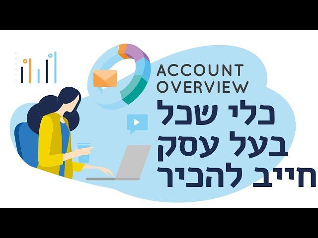 כלי חובה לכל בעל עסק שמפרסם בפייסבוק