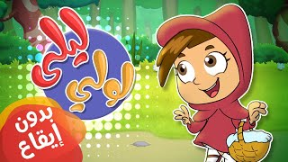 أغنية ليلى والذئب - انا اسمي ليلى بدون موسيقى |  marah tv - قناة مرح