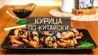 Курица по-китайски. Кисло-сладкий соус