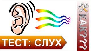 Тест на проверку слуха. Какому возрасту соответствует ваш слух(Тест на проверку слуха или Какому возрасту соответствует ваш слух. Подпишись: http://bit.ly/1JrWhDT Facebook: https://www.facebook...., 2014-10-24T11:13:50.000Z)