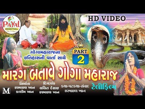 Marag Batave Goga Maharaj Part-2 Telefilm