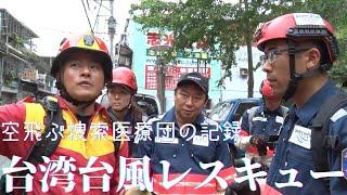 20150808 台風13号・台湾でPWJ救助犬チーム捜索開始