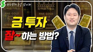 금에 투자하는 방법은?! | ✨금 투자의 모든 것 ✨