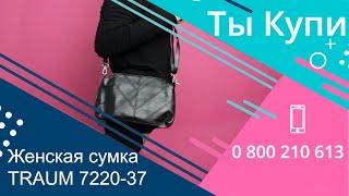 Женская сумка TRAUM 7220-37 купить в Украине. Обзор